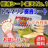 otameshi-trmx.jpg